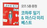 마스다 미리 신간 & 베스트