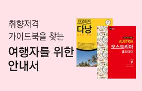 취향저격 가이드북