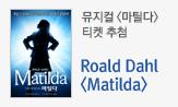 뮤지컬 <마틸다> 티켓 증정 이벤트(Roald Dahl 영국판 구매하고, 뮤지컬 <마틸다> 티켓 받자! )