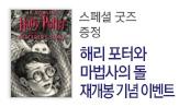 해리 포터와 마법사의 돌 재개봉 기념 이벤트!(스페셜 굿즈 증정(증정 마감))