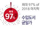 [2018 마지막] 수입도서 균일가(최대 97% off / 1천원부터 한정수량 판매)