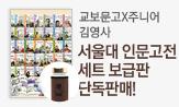 교보문고 X 주니어김영사 단독 브랜드전 (서울대인문고전 보급판 단독판매 + 사은품 증정)