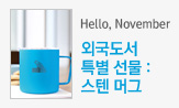 [Hello, November] 외국도서 특별 선물(스텐 머그 증정(3권 이상 구매 시))