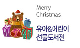 2018 유아동 크리스마스 이벤트★(랩핑페이퍼, 도어스토퍼, 크리스마스 블럭 택 1 증정)