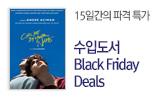 [ 수입도서 Black Friday Deals ](다시 없을 15일간의 파격 특가!)