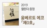 [제0호] 출간 이벤트(행사도서 구매 시 2019 탁상 캘린더 증정)