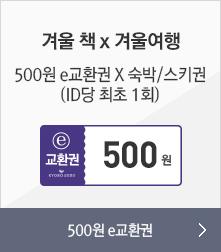 5백원혜택X겨울책투표