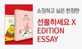 선물하세요 X EDITION ESSAY(행사도서 3만원 이상 구매시 에세이 굿즈 증정)