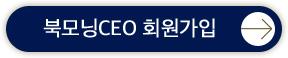 북모닝 CEO 회원가입