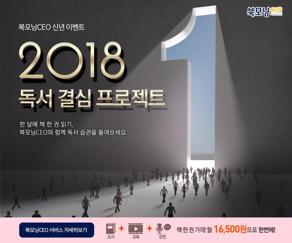 2018 독서결심프로젝트
