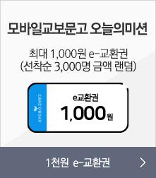 1천원혜택X모바일방문
