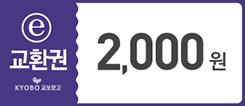 e교환권 2000원 받기