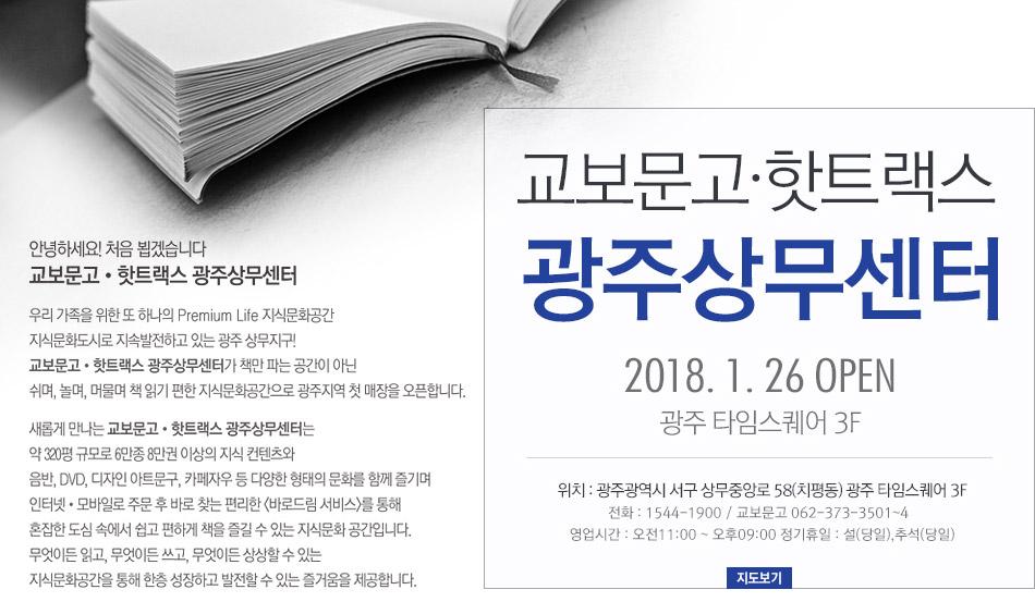 신규 OPEN 교보문고 핫트랙스 광주상무센터 2018년 1월 26일 오픈. 광주 타임스퀘어 3층