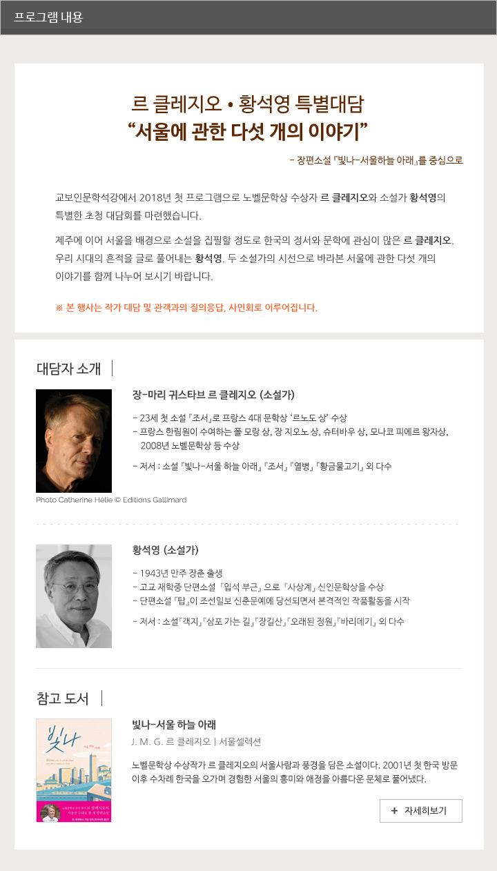 프로그램 내용 르 클레지오&황석영 특별대담 '서울에 관한 다섯 개의 이야기'