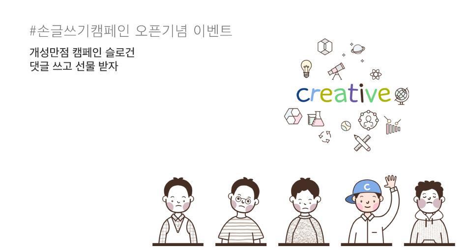 손글쓰기캠페인 배너1 오픈기념 이벤트
