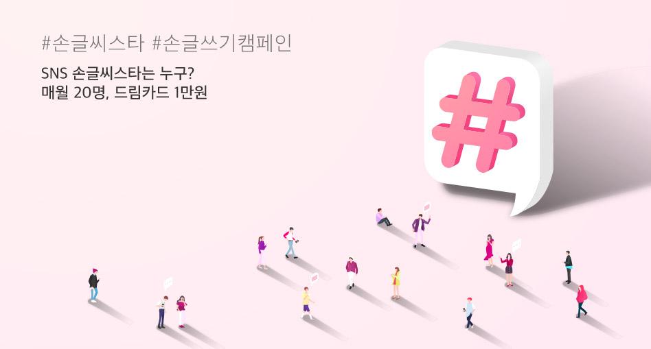 손글쓰기캠페인 배너3 손글씨스타