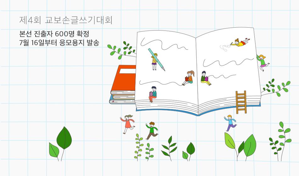 손글쓰기캠페인 배너2 제4회 교보손글쓰기대회