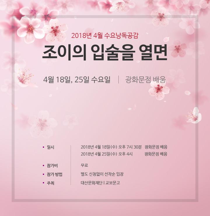 2018년 4월 수요낭독공감 조이의 입술을 열면 4월 18일,25일 수용리 광화문점 배움