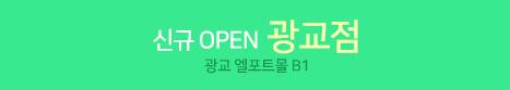신규 OPEN 광교점 광교 엘포트몰 B1