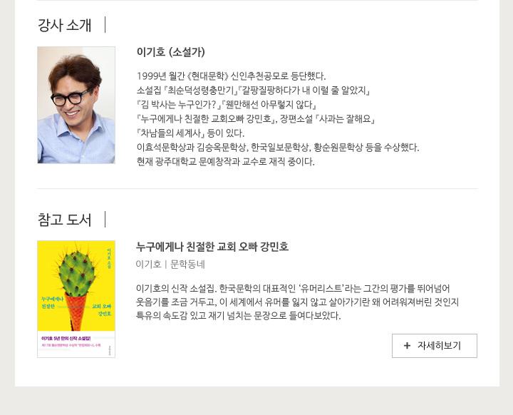 -강사소개 : 이기호(소설가) -참고도서:누구에게나 친절한 교회 오빠 강민호