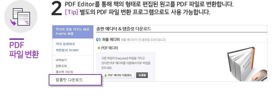 2.PDF 파일 변환 PDF Editor를 통해 책의 형태로 편집된 원고를 PDF 파일로 변환합니다. [tip] 별도의 PDF 파일 변환 프로그램으로도 사용 가능합니다.