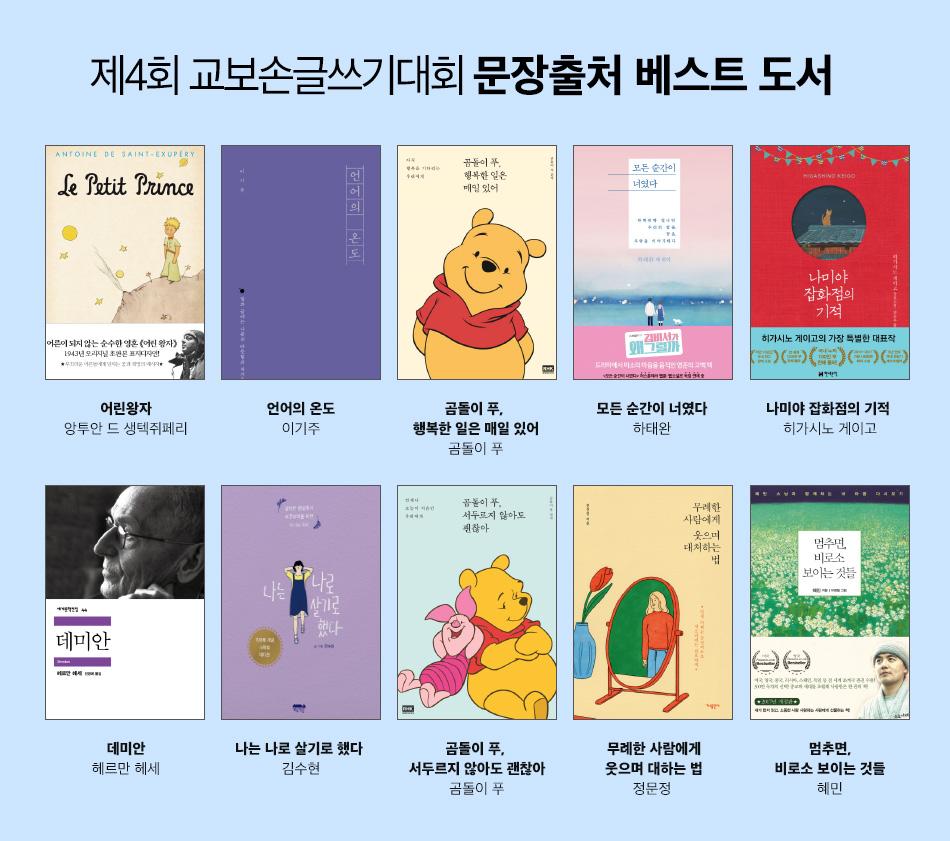 제4회 교보손글쓰기대회 문장출처 베스트 도서