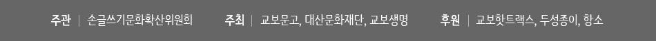 -주관:손글쓰기문화확산위원회 -주최:교보문고,대산문화재단,교보생명 -후원:교보핫트랙스,두성종이,항소