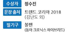 정수진 - 트렌드 코리아 2018