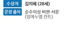 김지혜 - 순수이성 비판 서문