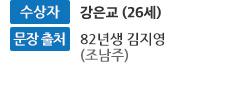 강은교 - 82년생 김지영