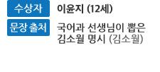 이윤지 - 국어과 선생님이 뽑은 김소월 명시