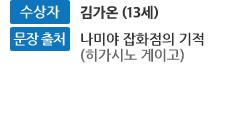 김가온 - 나미야 잡화점의 기적