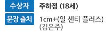 주하정 - 1CM+
