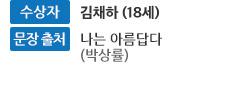 김채하 - 나는 아름답다