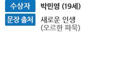 박민영 - 새로운 인생