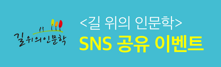 <길 위의 인문학> SNS 공유 이벤트
