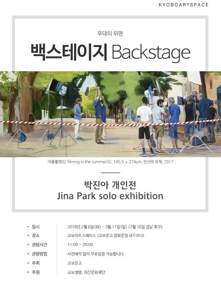무대의 뒤편 '백스테이지 Backstage' 박진아 개인전 Jina Park solo exhibition *일시:2018년 2월 6일(화) - 3월 11일(일) (2월 16일 설날 휴무) *장소: 교보아트스페이스 (교보문고 광화문점 내 F코너) *관람시간: 11:00 ~ 20:00 *관람방법:사전예약 없이 무료입장 가능합니다 *주최:교보문고 *후원:교보생명, 대산문화재단