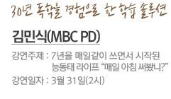 김민식(MBC PD)