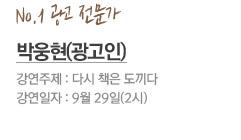 박웅현(광고인)
