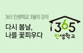 365 인생학교 3월의 강의