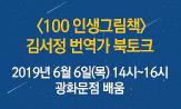 100 인생그림책 북토크 (이벤트 페이지 내 '신청하기'로 신청 시 북토크 초청)