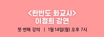 제59회 한국출판문화상 수상작 북콘서트 <1강>