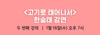제59회 한국출판문화상 수상작 북콘서트 <2강>