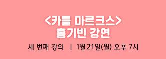 제59회 한국출판문화상 수상작 북콘서트 <3강>