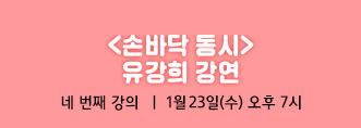 제59회 한국출판문화상 수상작 북콘서트 <4강>