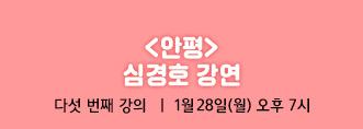 제59회 한국출판문화상 수상작 북콘서트 <5강>