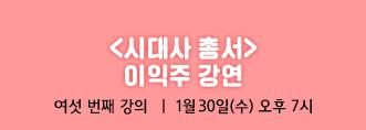 제59회 한국출판문화상 수상작 북콘서트 <6강>
