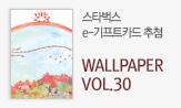월페이퍼 vol.30(필수 해시태그 포함 sns공유시 스타벅스 e-gitf 카드 추첨증정)