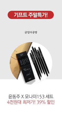 금/토/일 주말특가