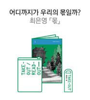 최은영 <몫>